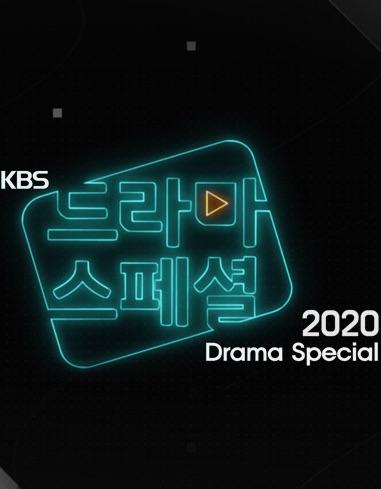 KBS特别独幕剧2020
